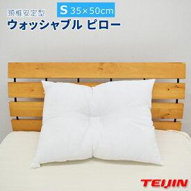 小 頸椎安定 ウォッシャブル枕 ピロー まくら 洗える枕 頚椎サポート枕 頸椎サポート枕 テイジン綿使用