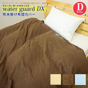 『WGDX』 防水 掛け布団カバー ダブル 190×210cm パイル防水カバー おねしょ ペットの粗相 そそう オネショシーツ 防水加工 丸洗いok 洗える wgdx D 《6.S3》