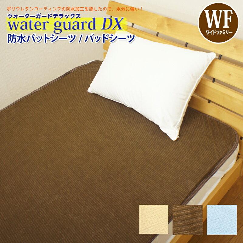 『WGDX』 防水シーツ 全面タイプ ワイドファミリー 280×205cm パイル防水カバー おねしょ ペットの粗相 そそう 防水加工 丸洗いok 洗える wgdx WF 《6.S3》