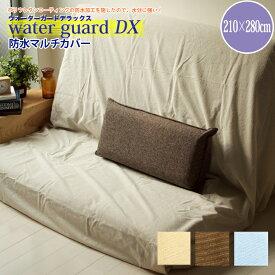 『WGDX』 防水シーツ マルチカバー 210×280cm パイル防水カバー おねしょ ペットの粗相 そそう 防水加工 丸洗いok 洗える wgdx
