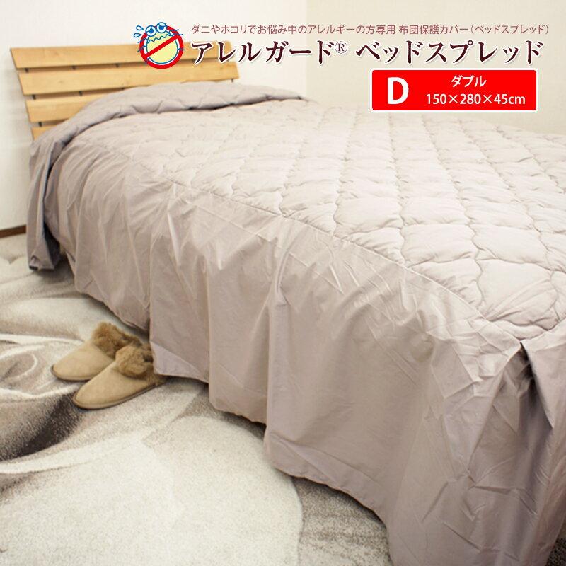 アレルガード ベッドスプレッド ダブル 150×280×45cm 防ダニ 薬剤不使用 ベットスプレッド ベットカバー ベッドカバー 高密度生地使用 ペットの毛がつきにくい 《S4》