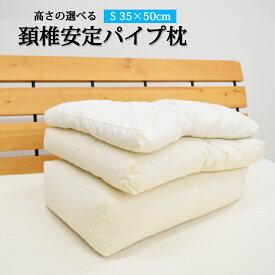 高さの選べる 頸椎安定 パイプ枕 トルマリンパイプ 芳香パイプ 硬めのパイプ 3つのパイプ効果 消臭効果 《6.O》