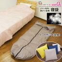 【今だけポイント20倍】寝具メーカーが作った 羽毛の寝袋 4way スリーピングバッグ ダウンシュラフ 防ダニ アレルガー…