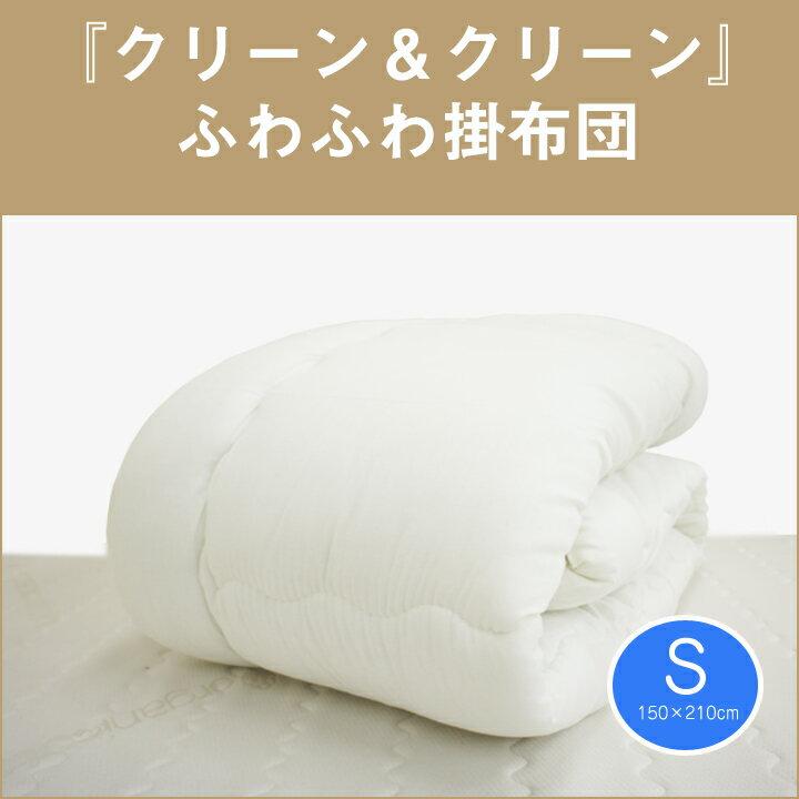 日本製 クリーン&クリーン 掛布団 掛け布団 シングル 150×210cm 掛け布団 掛けふとん SL 《2.O》