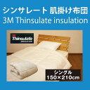 掛け布団 シンサレート インシュレーション シングル thinsulate