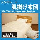 掛け布団 シンサレート インシュレーション シングル thinsulate Insulation