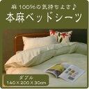 本麻100% ベッドシーツ ダブル(140×200×30cm) ベッドカバー ボックスシーツ【3】