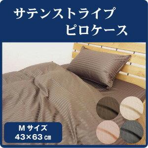 アレルガード DX デラックス防ダニ ピロケース 43×63cm Mサイズ サテンストライプ ホテル仕様 枕カバー 高密度生地使用 花粉症にも最適 まくらカバー ピローケース【6.3】