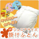 『NEW ディズニーキャラクター カバー付き』★掛け布団 ジュニア(セミシングル)(ジ...