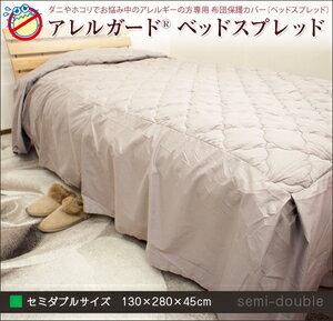 アレルガード ベッドスプレッド セミダブル 130×280×45cm 防ダニ 薬剤不使用 ベットスプレッド ベットカバー ベッドカバー 高密度生地使用 ペットの毛がつきにくい【2.S3】