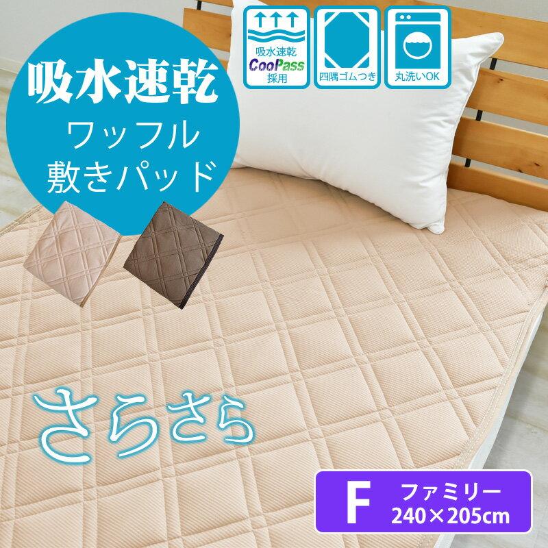 【在庫限り】吸水速乾 ワッフル 敷きパッド ファミリー 240×205cm 一年中快適に使えます 敷きパット 敷パッド ベッドパッド 夏用 吸水 速乾 cool pass F 《S3》