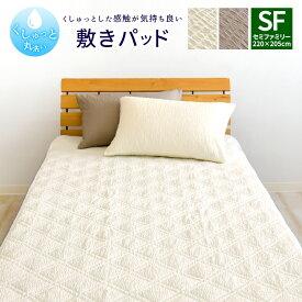 くしゅっと 丸洗い サッカー 敷きパッド セミファミリーサイズ 220×205cm 無地 速乾 しじら 夏 敷きパット 敷パッド 敷パット ベッドパッド ベッドパット ベットパット 敷きパッド 洗える 夏用 爽やか
