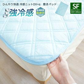 冷感ニットDX-α セミファミリーサイズ 220×205cm 接触冷感 接触冷感敷きパッド ひんやり敷パッド ひんやりマット 冷感パッド クール敷きパッド 夏用 洗える 速乾 ベッドパッド