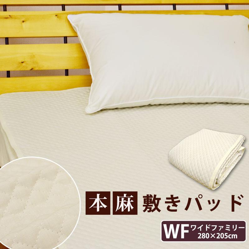 本麻敷きパッド ワイドファミリー 280×205cm ポコポコ風敷きパッド 汗取り敷きパッド 丸洗いOK 麻100% ラミー 冷却マット 敷きパット 敷パッド 敷パット ベッドパッド ベッドパット ベットパット WD 《S2》