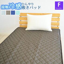 ニット冷感敷きパッド 接触冷感 ファミリーサイズ 240×205cm 接触冷感敷きパッド ひんやり敷パッド ひんやりマット 冷感パッド クール敷きパッド 夏用 洗える 速乾 ベッドパッド