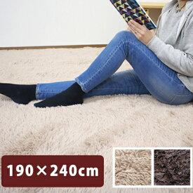 【在庫限り】マイクロファイバー 洗える シャギーラグ 190×240cm 長方形 インテリアマット カーペット ラグマット カーペットラグ 中敷カーペット こたつ敷き布団 《S4》