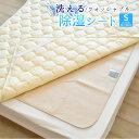 【ちょっと訳あり】洗える 除湿シート シングル 90×180cm 布団 の 下 に 敷く マット があれば からっと寝られます …