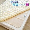 【ちょっと訳あり】洗える 除湿シート ワイドダブル 150×180cm 布団 の 下 に 敷く マット があれば からっと寝られ…