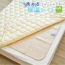 【ちょっと訳あり】洗える 除湿シート ワイドキング 180×180cm 布団 の 下 に 敷く マット があれば からっと寝られ…