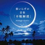 心と身体にやさしいCD薬いらずの音楽「不眠解消」DLSR-113
