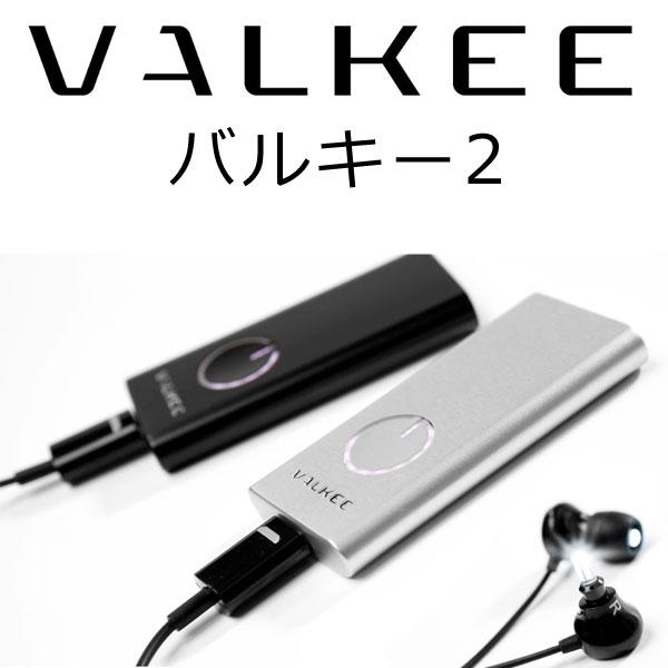 イヤホン型 光照射器 VALKEE(バルキー 2)【充電器付きセット】バルケー ブライトライト セラピー 体内時計 光目覚まし ヴァルケー ヴァルキー【日本正規品】 朝型 リズム