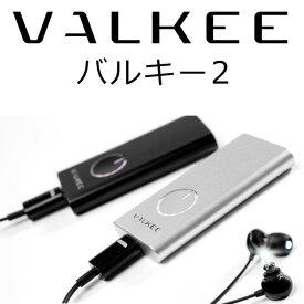 イヤホン型 光照射器 VALKEE(バルキー2) 充電器付きセット バルケー ブライトライト セラピー 体内時計 耳 光目覚まし ヴァルケー ヴァルキー 日本正規品 朝型 リズム 時差