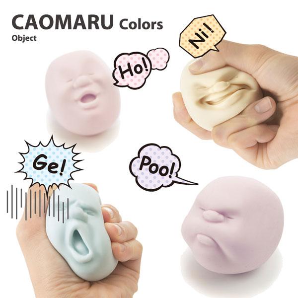 アッシュコンセプト CAOMARU colors object カオマル カラーズ Ge!(ゲッ!)Ho!(ホッ!)Ni!(ニッ!)Poo!(プー!)  D-841-GE/HO/NI/PO