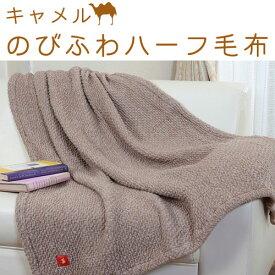 キャメル のびふわハーフ毛布 140×100cm 伸縮 毛布らくだ