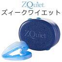 いびき対策 マウスピース ズィークワイエット アメリカ製 ZQuiet 睡眠/ストレス/いびき