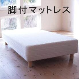 日本製 脚付きマットレスベッド ポケットコイル ダブルサイズ 幅140×長さ195×厚さ25cm(脚の高さ12cm) 【送料込み】