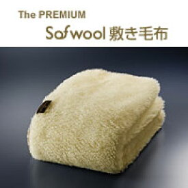 ディーブレス The PREMIUM Sofwool(ソフール)敷き毛布  シングル100×205cm【送料無料】快眠博士 ソフゥール ソフウール