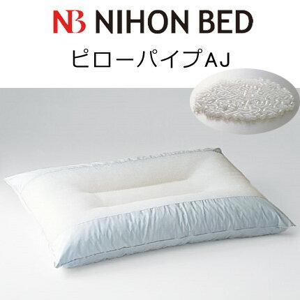 日本ベッド ピローパイプAJ 50468 50×70cm