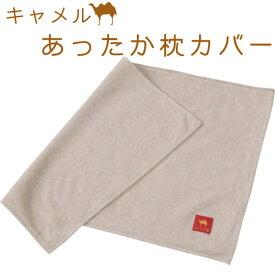 キャメルあったか 枕カバー 45×90cm ピローケース カバー