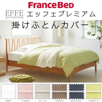 France Bed Effe Premium Seat Futon Cover Queen For About 220 X 210 Cm Custom Made Francebed