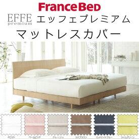 フランスベッド エッフェ プレミアム マットレスカバー セミダブル用 約122×195cm Francebed EFFE