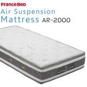 フランスベッドエアサスペンションマットレスAR-2000