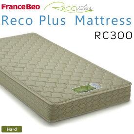 フランスベッド リコ プラス マットレス RC-300 セミダブル 約122×195×19cm【送料無料】Francebed Reco plus