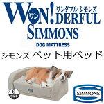 シモンズペット用ベッドドッグマットレスフルセットSサイズ