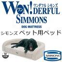 シモンズ ドッグ ベッド フルセットMサイズ(奥行70×幅111×高さ26〜16cm)DOG4000N マットレス【送料無料】ペット …