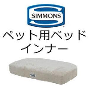シモンズ ペット用ベッド ドッグマットレスインナー(カバー付) Sサイズ(奥行50×幅60cm) DOG40003【送料無料】※マットレスのみ、外ゲージは付いておりません※受注生産品お届け約45