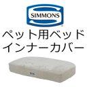シモンズ ペット用ベッド ドッグマットレス用インナーカバー Sサイズ用 DOG40004【送料無料】※カバーのみ、本体…