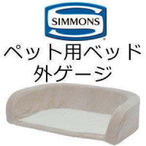 シモンズ ペット用ベッド ドッグマットレス 外ゲージ(カバー付) Lサイズ用 DOGOUTON【送料無料】※外ゲージのみ、マットレスは付いておりません※受注生産品お届け約45日