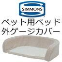 シモンズ ペット用ベッド ドッグマットレス外ゲージ用カバー Sサイズ用 DOGCOVON【送料無料】※カバーのみ、本体…