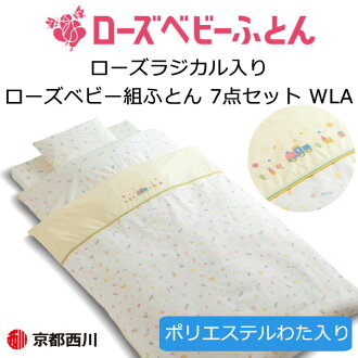 Kyoto Nishikawa Rose Baby padded with Polyester wadding mattresses WLA these radical pairs 7-piece set