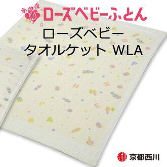 京都西川玫瑰婴儿毛巾 WLA 85 x 115 厘米 9420937