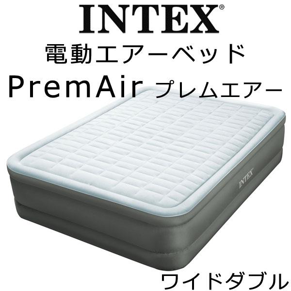 INTEX(インテックス) INTEX PremAire プレムエアー ワイドダブルサイズ (使用時:152×203×46cm)電動エアー【送料無料】エアーベッド