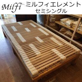 正規品 ビラベック ミルフィ エレメント セミシングル MSE-1 幅80×195×7.5cm【送料無料】milfy すのこ ベッド ベース ※商品はすのこのみ、木枠ベッドベースは含まれておりません