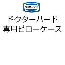 シモンズ ドクターハード枕 専用枕カバー(ベージュ)35×75cm LE1504 受注生産品 simmons