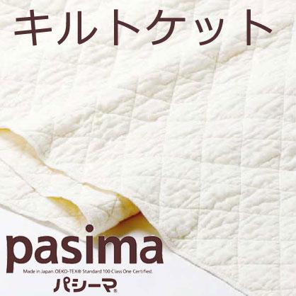 pasimaパシーマ キルトケット(掛敷兼用・3層構造) ジュニア 120×180cm