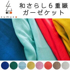 三河木綿 6重織 ガーゼケット cumuco(くむこ)シングルサイズ約140×200cm 和晒 肌掛け 日本製 和さらし おやすみアイテム NHK クムコ